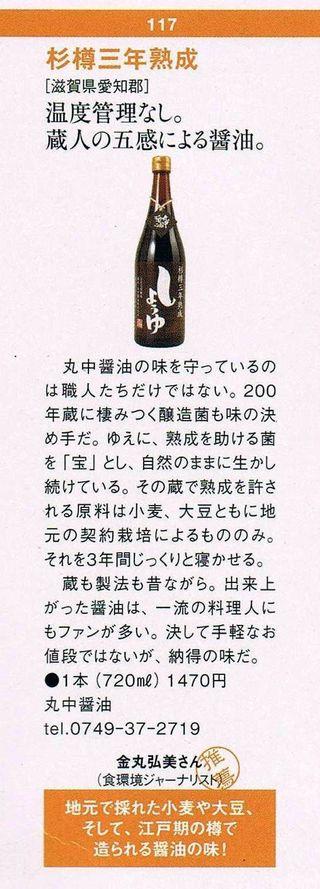 CCF20100913_00009
