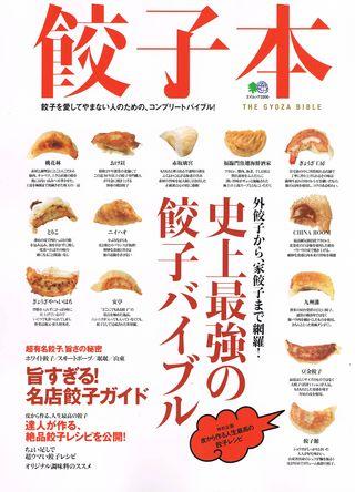 餃子本 表紙