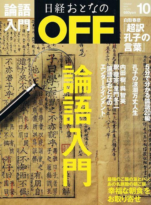 CCF20110915_0003