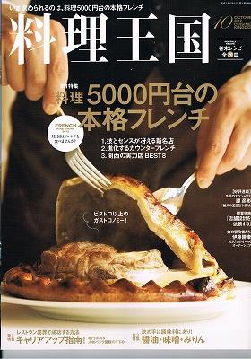 S-料理王国表紙