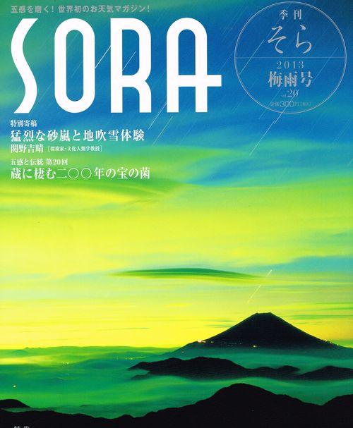 SORA 表紙