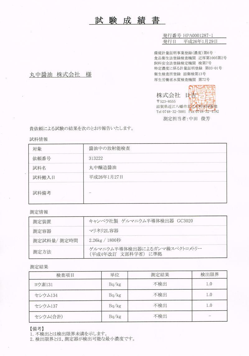 試験成績書20140206_0001