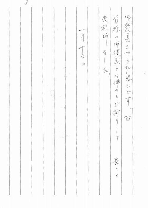 S-お手紙3