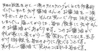 東京都 石田様