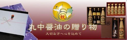 Gift_keiro