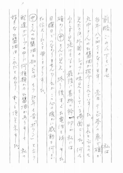 S-お手紙1