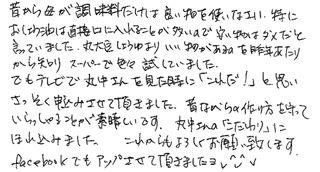 神奈川県 鈴木様
