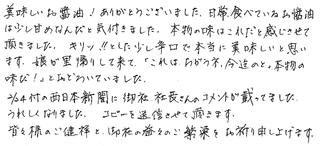 福岡県斉藤様