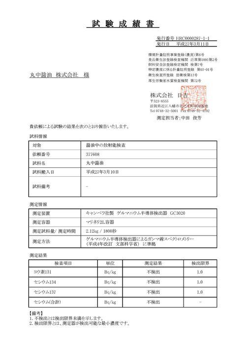 150311_【報告書(邦文)】丸中醤油様HRC0000287