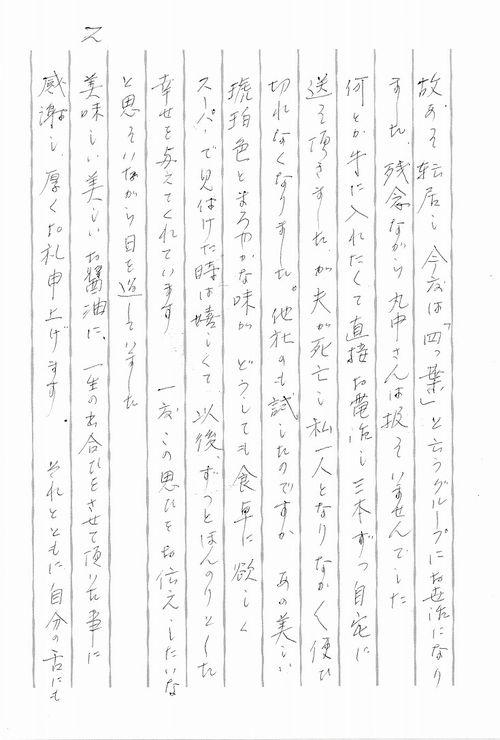 S-お手紙2