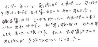 京都府 匿名