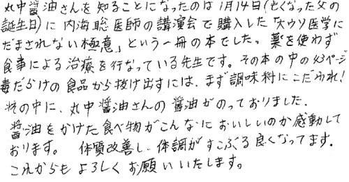 奈良県 匿名希望様