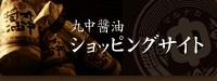 丸中醤油ショッピングサイト