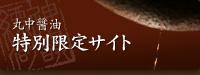 丸中醤油特別限定サイト